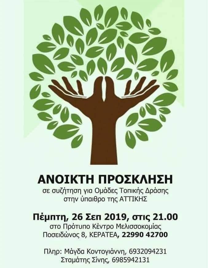 ανοικτη προσκληση 26-9